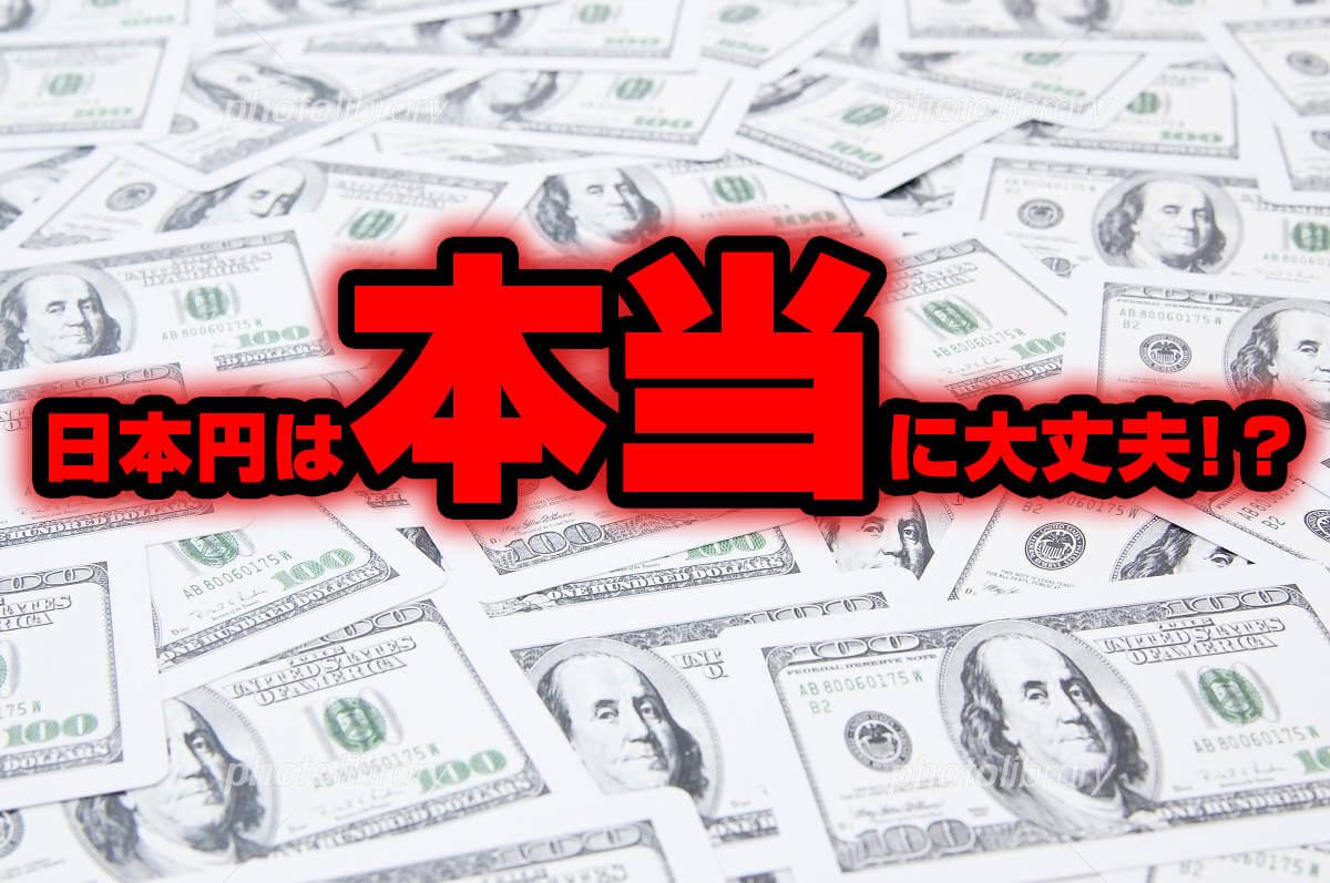 USドル 基軸通貨を持つべき理由