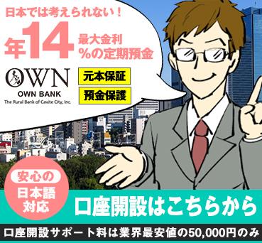 オウンバンク銀行へのお申込みはこちらから
