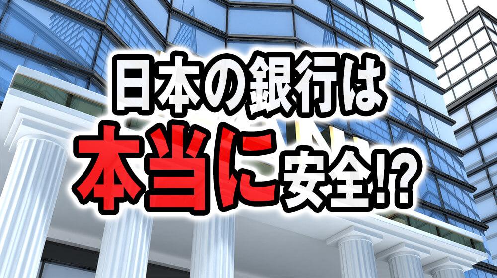 日本の銀行 安全