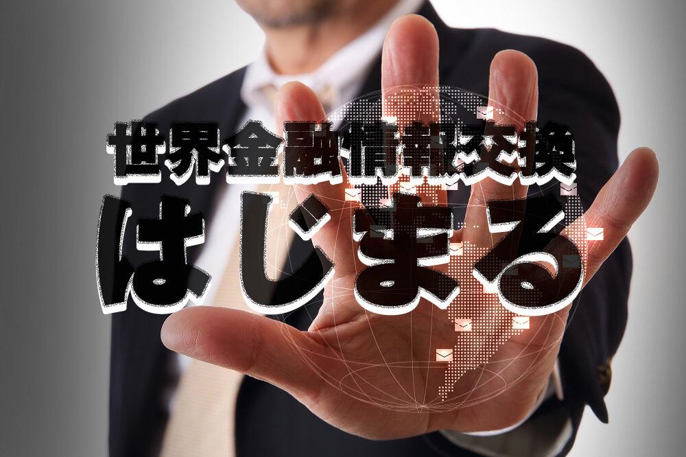 世界金融情報交換 CRS