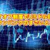 日本にいながら海外で口座開設ができて、ペイオフ制度でUSドルが保証されるのはオウンバンクだけ