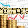 お金の価値を強制的に下げる日本