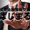 日本もいよいよ実施。世界金融情報交換、CRSとは